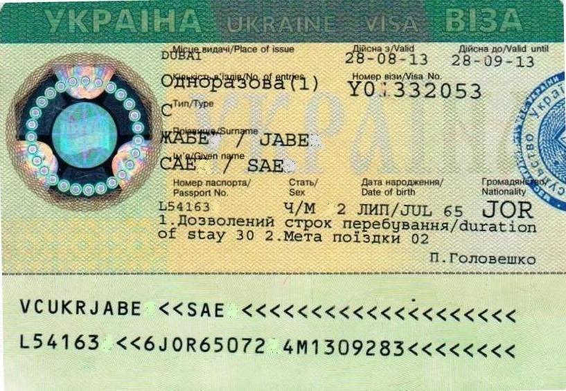 ukraine_visa_sample